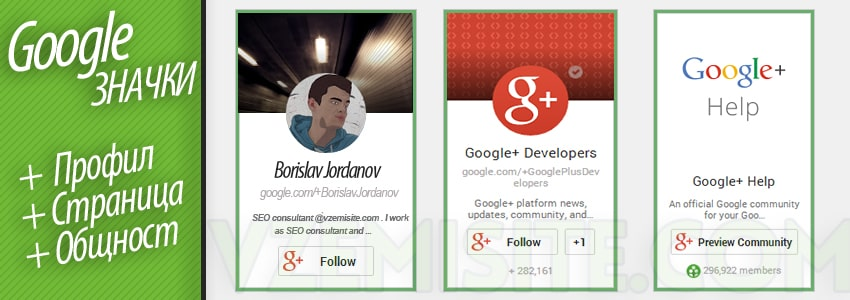 Google+ Видове Значки - google plus badge types