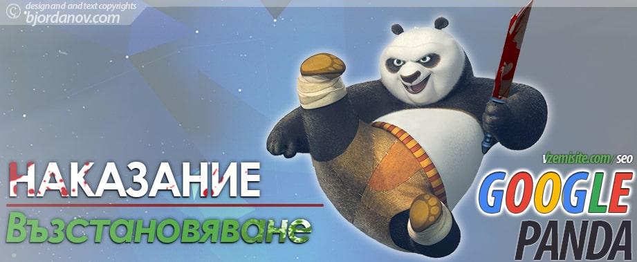 Google Panda Наказание