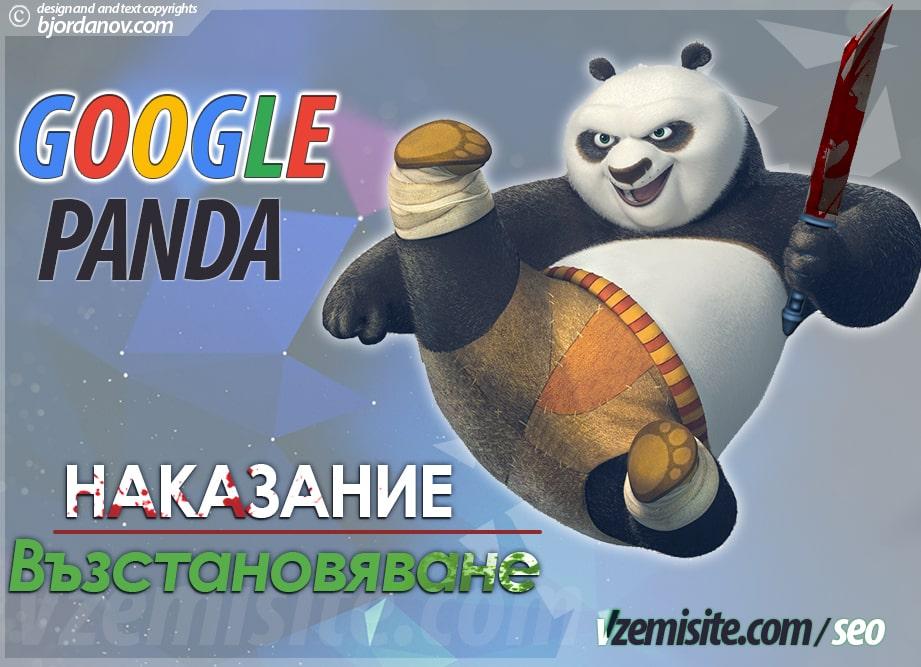 Възстановяване от Google Panda наказание