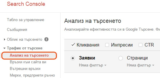 Google Наказание - Анализ