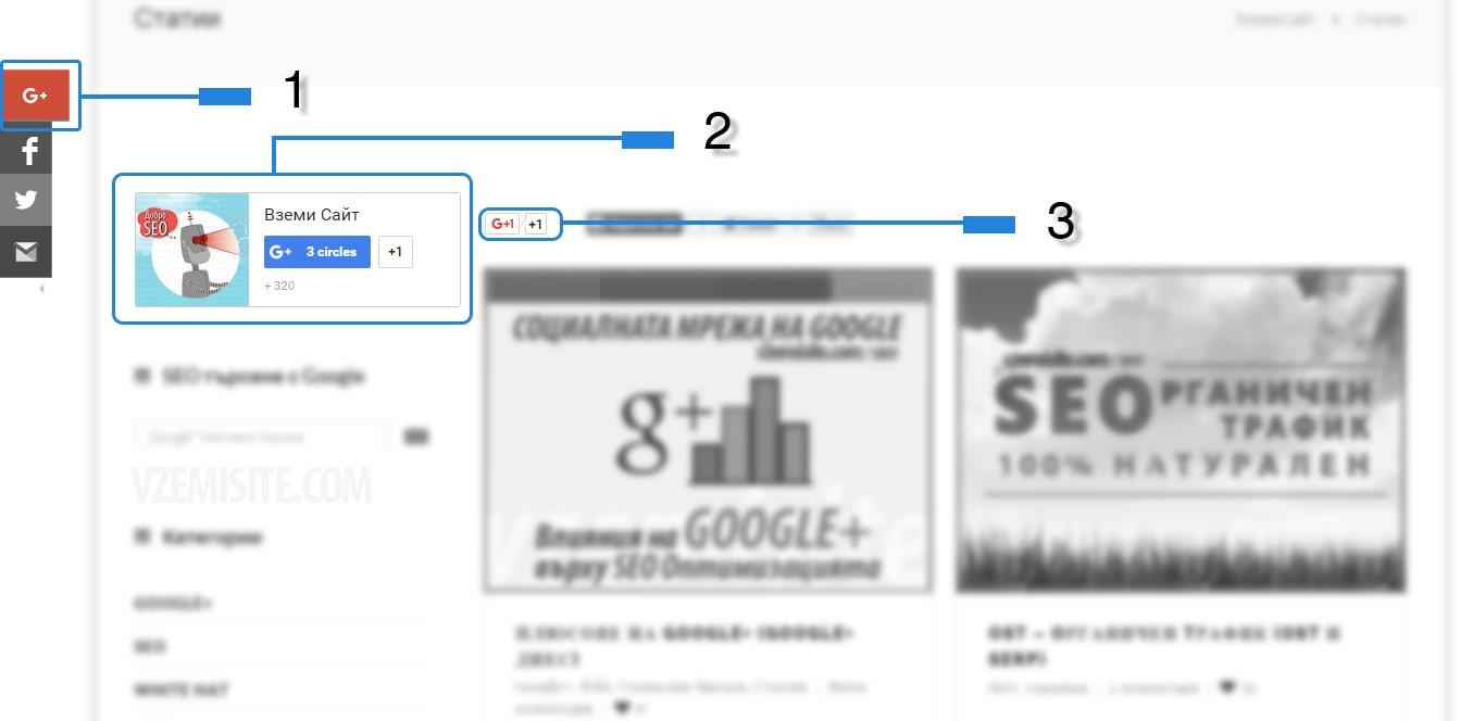 Google+ webtools (инструменти за уеб разработчици)