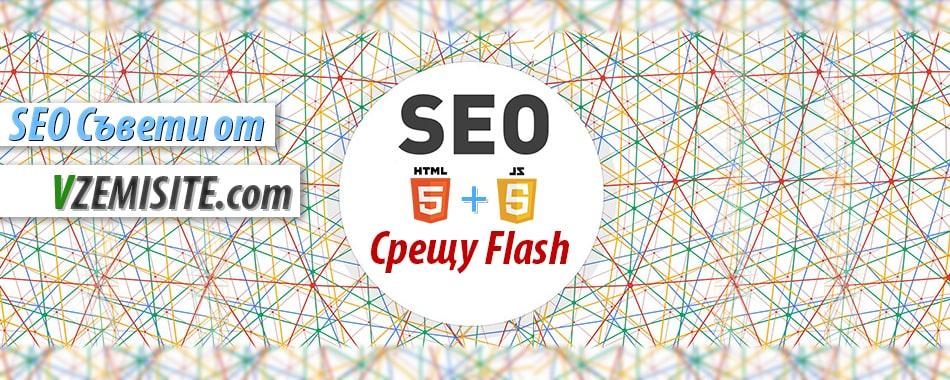 SEO оптимизация на FLASH site -Как да направим добро SEO на flash site